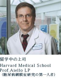 留学中の上司 Harvard Medical School Prof.Aiello LP(糖尿病網膜症研究の第一人者)