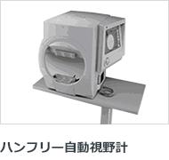 ハンフリー自動視野計