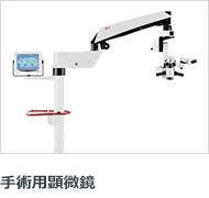 手術用顕微鏡