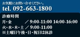 お気軽にお問い合せください。 TEL 092-663-1800 診療時間9:00~17:15