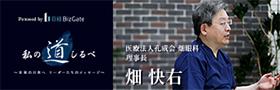 私の道しるべ~未来の日本へ リーダーたちのメッセージ~ 医療法人孔成会 畑眼科 院長 畑快右