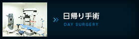 日帰り手術